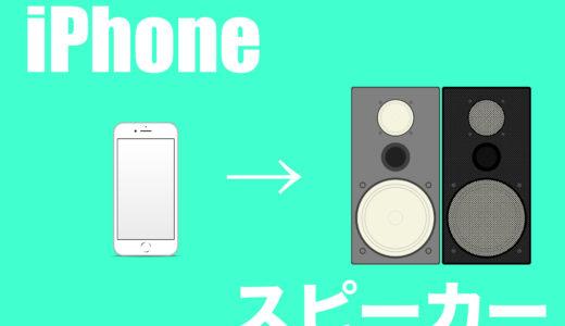iPhoneを古いスピーカーに繋ぐ方法!ケーブルを一本買うだけ!