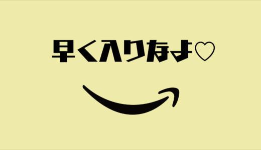 【もはや義務】アマゾンプライマーによるAmazon Prime講座【アマプラはいいぞ】