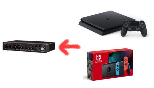 Nintendo Switch・PS4の音をPCに取り込む方法【オーディオインターフェイス使用ver】
