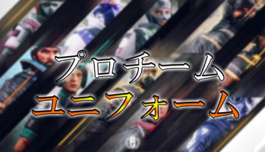 【R6S】プロチームスキンのヘッドギア・ユニフォームが登場!野良連合スキンはまだですか?【レインボーシックスシージ】