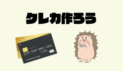 大学生になったらまずクレジットカードを作ろう!