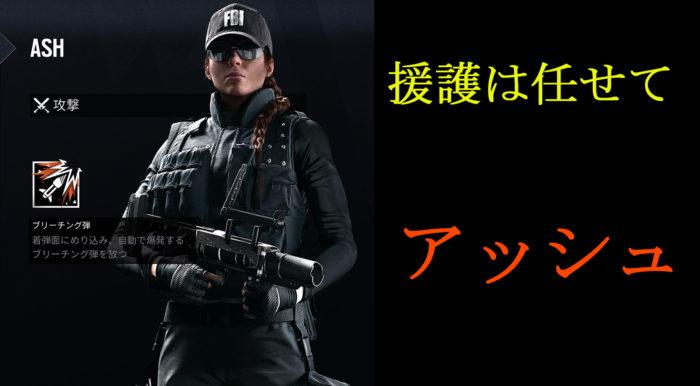 【R6S】アッシュの性能・役割・立ち回りを解説!初心者向け【レインボーシックスシージ】