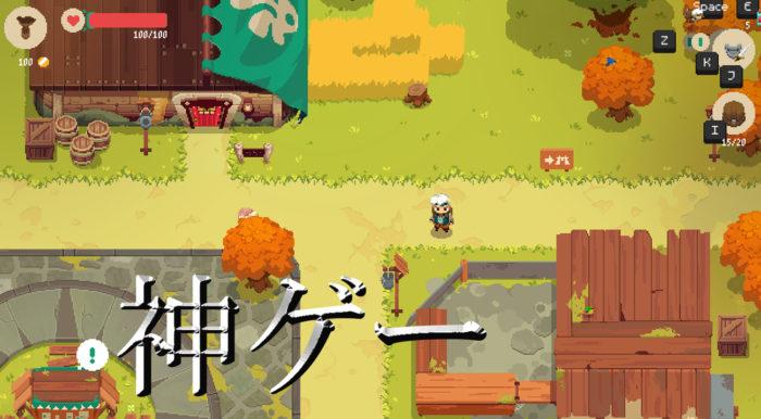 主人公が商人!?一風変わった設定のインディーゲーム「Moonlighter」をレビュー