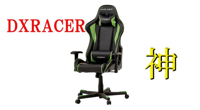 買わないと損する!DXRACER(デラックスレーサー)のゲーミングチェアをレビュー!