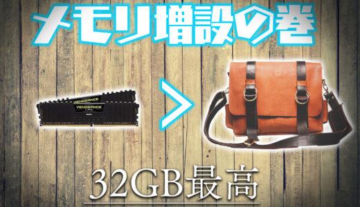 メモリを16GBから32GBに増設。PCで何か作るならメモリは増やそう!