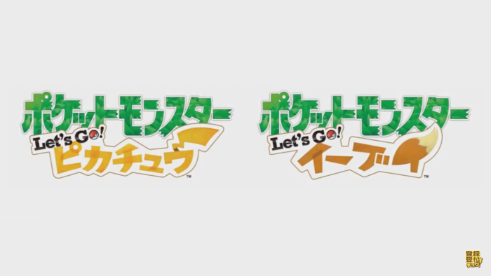 ニンテンドースイッチのポケモン本編が遂に発表!Let's GO! ピカチュウ&Let's GO! イーブイまとめ