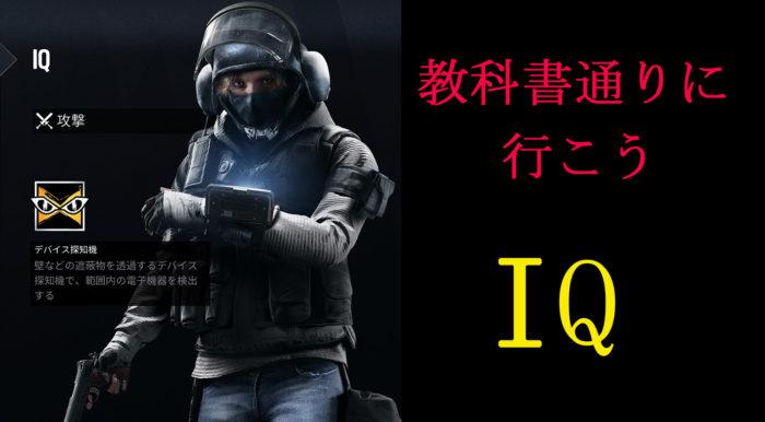 【R6S】IQの性能・役割・立ち回りを解説!初心者向け【レインボーシックスシージ】