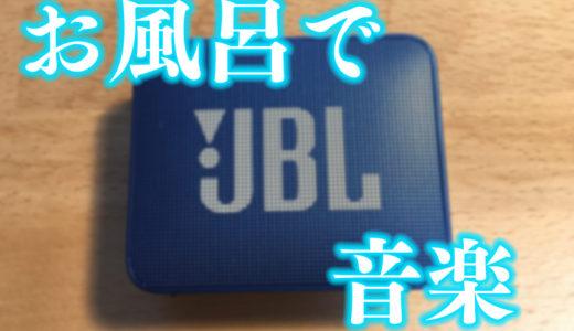 【お風呂で音楽を】JBL GO2 Bluetoothスピーカーがとても良い【レビュー】