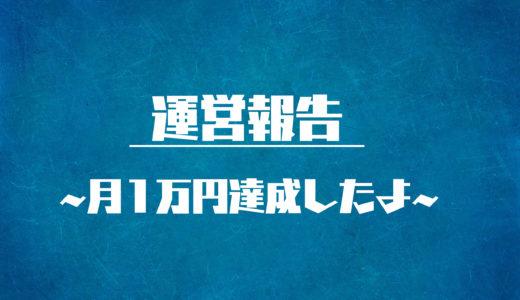 ブログを始めて2年。月1万円ほど稼げるようになりました。