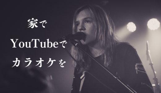 【Tube Mania】YouTubeでカラオケの練習ができる!キー変更が可能な拡張機能を紹介!