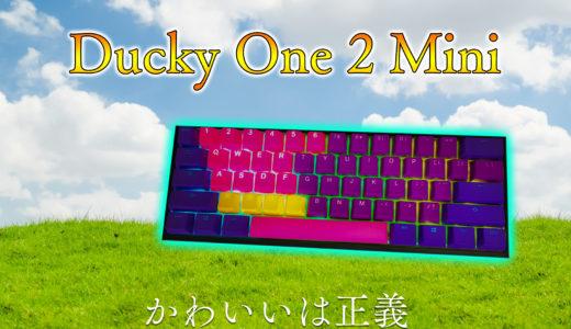 【Tfueカスタム】Ducky One 2 Mini RGB 60% versionをレビュー!キーキャップの購入方法も紹介!