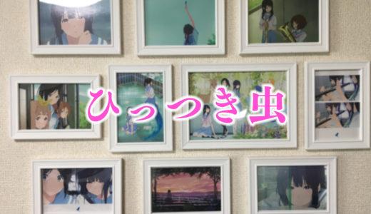 【アニメグッズ】ひっつき虫を使ってポストカードを壁に飾る方法【フォトフレーム】