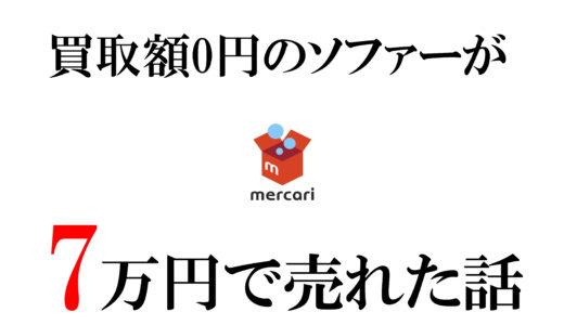 買取価格0円のソファーをメルカリに出したら7万円で売れた話