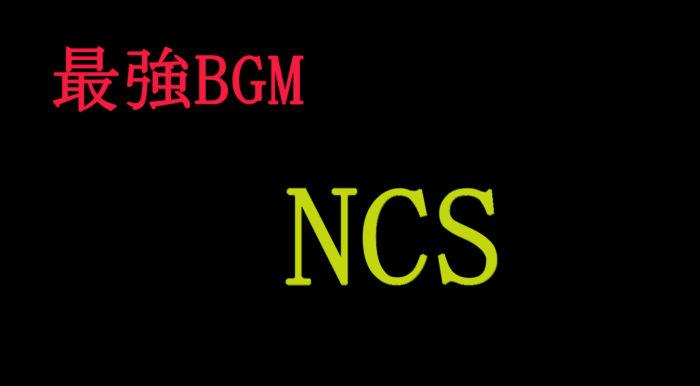 めっちゃかっこいい作業用BGM!NCSをみんなに知ってほしい!
