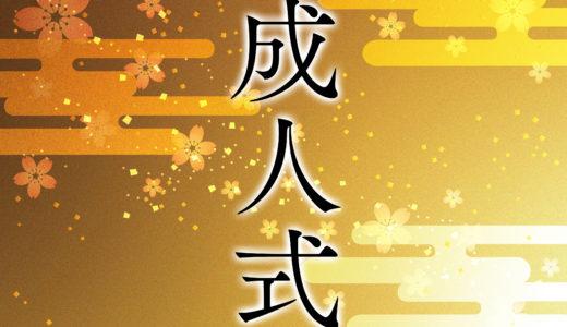 成人式は別に出なくてもいいと思う~成人式を1月3日にやってくれる静岡はやっぱり神~