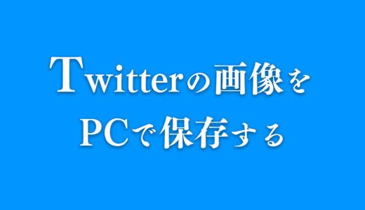 【Windows】PCでTwitterの画像を保存する方法