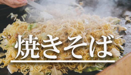 【実質1食30円】コスパ最強もやし焼きそばで富豪になろう。【もやしの数だけ強くなれるよ】